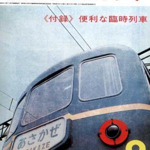 国鉄黄金時代回想録⑯中国・四国➍
