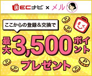 今日限定!無料お試しで楽しんで2300円貰えます
