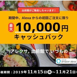 アレクサ出前館!初回注文1万円バック!