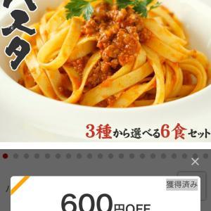 パスタ6食400円!うどん9食400円!
