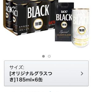 Amazon UCC やAsahiの缶コーヒーが激安!