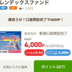 口座開設のみで4000円!