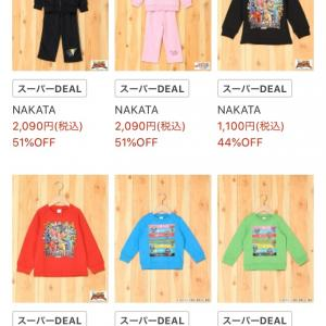 【楽天】DEALで子供服やパジャマ!オムツが安い!