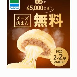 グノシーで肉まんと【楽天】お得福袋餃子再販予定