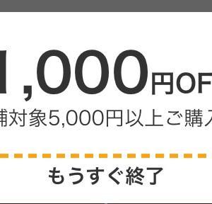 24時間限定で餃子が安いと!タピオカ100円 とやっぱりナルミヤオンラインが安い!