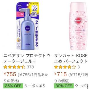 ダニよけ洗剤など50%→65%オフにも!
