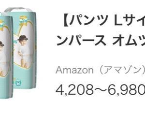 お得すぎ!ハミング無料♪2891円→730円