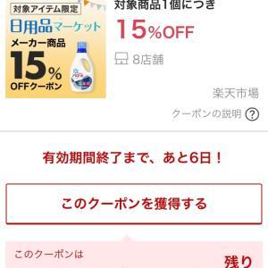 【追記】オムツ、液体洗剤、パンテーン