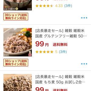 〈ポイント消化にも!〉国産雑穀米99円