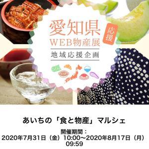 【先着】お米安っ!愛知応援物産展で30%オフ
