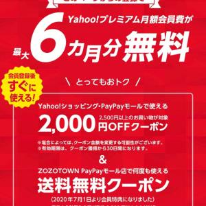 Yahooプレミアム対象かも!2000円引きクーポンも!