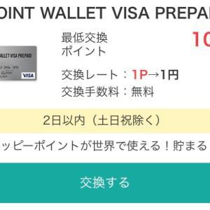 モッピー〈毎月〉必ず50円貰える♪