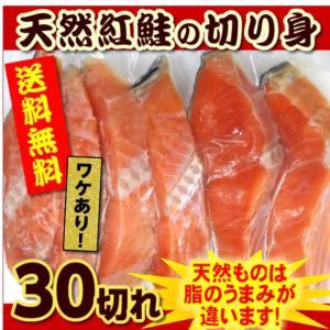 【12時から】毎回人気の天然鮭