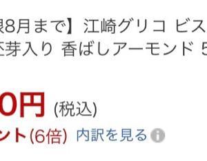グリコ発送と【楽天訳あり】ロレアル50%還元