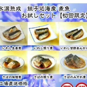 レポ→初回限定の煮魚が本当美味しかった!