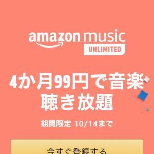 4ヵ月99円で音楽聴き放題 Amazon MUSIC unlimited