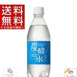 炭酸水24本1000円とめんツナかんかん半額