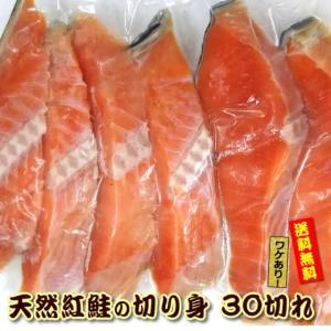 12時から限定100セット天然紅鮭と任天堂Switch