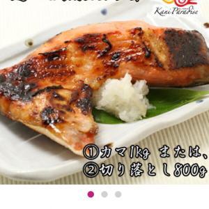 宮城県産鮭1キロ1000円とひよこクラブ付録が布絵本