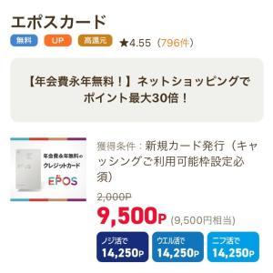 【本日最終日】年会費無料のエポスカード作成で最大14600円