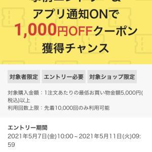 《先着10000枚》1000円オフ神クーポン!!