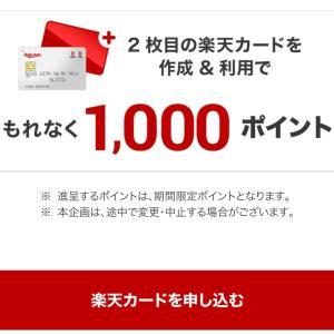 【2枚目の楽天カード作って1000円】