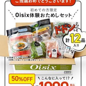 3980円のお野菜セットが780円