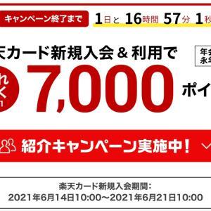 一生に一度のチャンス!年会費無料のあのカード作成で2万円以上