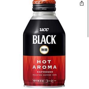 《ハミング無料》UCCコーヒー半額、日焼け止め、グーン、アタック、