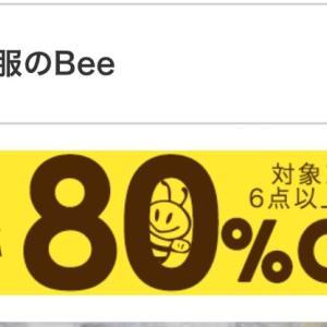 Fami payにパイの実!と急ぎ!Bee 6点で80%OFF