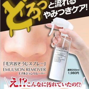 《お試しで半額》簡単スプレー洗顔で毛穴ケアー