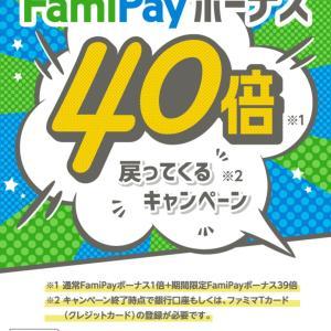 Fami pay凄いのきた!ポイント40倍