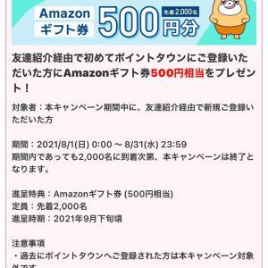 《先着2000名》ポイントタウンに新規登録でAmazon500円貰えます