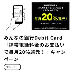 【追記】簡単手続き完了《みんなの銀行携帯代金20%還元》