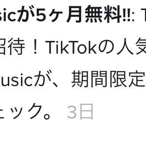 《Tik Tok》みんな見てみて!Apple musicが5か月無料!
