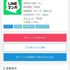 《凄っ!》無料のLINEマンガ読んで560円のお小遣い