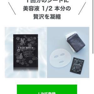 味噌ラーメン1食39円と【全プレ】LINE友達追加でシートマスク