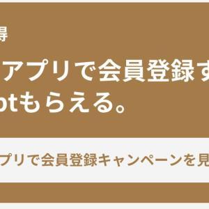 再募集【予約アプリヒトサラ】新規登録で1500円貰えます