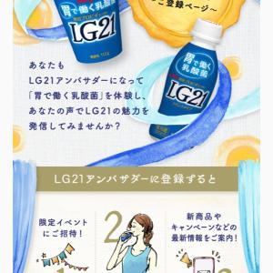 《今日まで》え!これは何?R-1買ってスーパーカップ貰える→ファミチキ?