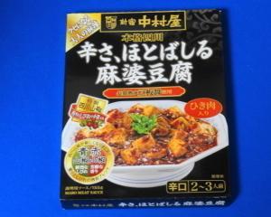 中村屋の麻婆豆腐は本格的な味だと思う