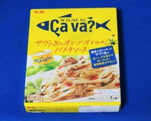 サヴァ缶とオリーブオイルのパスタソースは美味しい