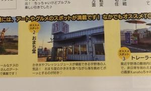 レジャーフィッシング連載最終回!