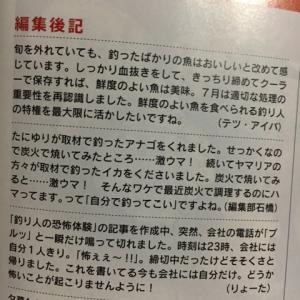 レジャーフィッシング9月号表紙になりました〜〜!