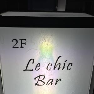 神楽坂 「LE CHIC BAR」