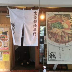 幡ヶ谷「我武者羅」の背脂生姜醤油ラーメン