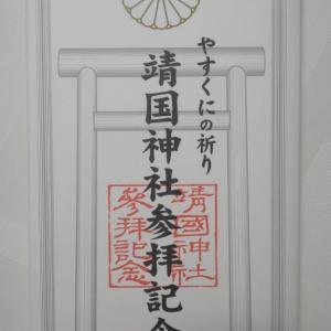 週末は久々に靖国神社へ参拝