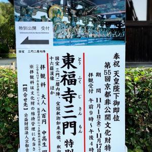 京都でお寺巡り@「東福寺三門」天皇陛下即位記念で京都非公開文化財特別公開