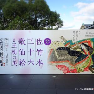 京都でぶらり旅@「京都国立博物館」へ 特別展「流転100年 佐竹本三十六歌仙絵と王朝の美へ