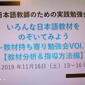 【開催しました】いろんな日本語教材を覗いてみよう!〜教材持ち寄り勉強会Vol.2〜