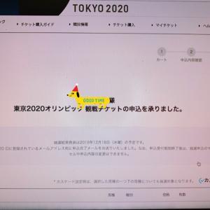 申し込みましたか?東京五輪 観戦チケット 2回目抽せん販売